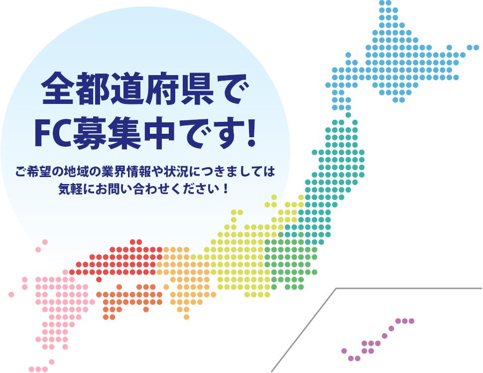 全都道府県でFC募集中です!