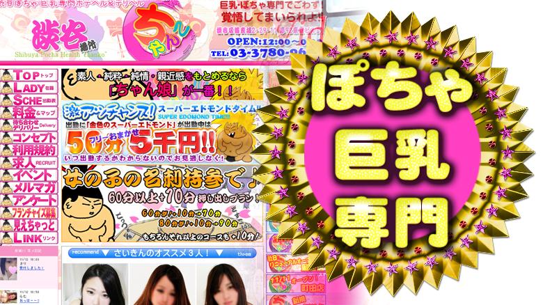 渋谷ちゃんこ-ぽちゃ・巨乳専門店