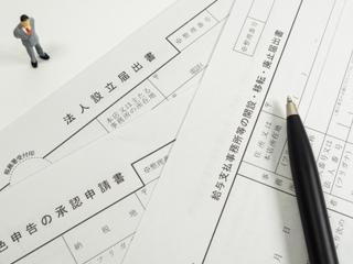 届出確認書の申請